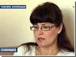 Финский суд отказался возвращать Римме Салонен сына