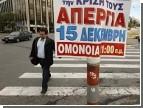 В Греции бастуют журналисты. Все редакции закрыты