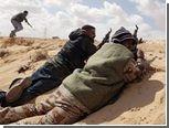 Ливийские повстанцы вышли к границе с Тунисом