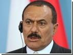 Президент Йемена согласился уйти в отставку. В обмен на неприкосновенность
