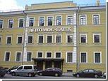 Номос-банк оценил себя в три миллиарда долларов