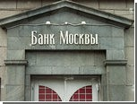 По факту хищения средств со счетов Банка Москвы возбуждено уголовное дело