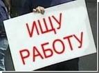Более 300 тысяч украинцев не могут найти работу. Что дальше?
