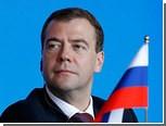Медведев сделал из БРИКС БРЮКИ