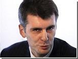 Прохоров потребует полностью пересмотреть Трудовой кодекс