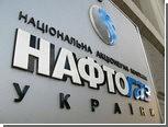 """Правительство Украины продаст четверть """"Нафтогаза"""""""