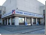 """Бывшей главе """"Российского капитала"""" предъявлено обвинение в выводе активов банка"""
