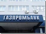 """Газпром"" задумался о продаже части акций Газпромбанка"