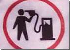 Уже на этой неделе цена на бензин может вырасти до небес