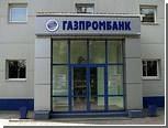 """Газпромбанк оценил долю """"Газпрома"""" в своем капитале"""