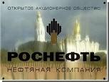 """Сечин вышел из совета директоров """"Роснефти"""""""