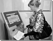 В Москве появятся терминалы для оплаты долгов