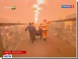 МЧС Белоруссии опровергло сообщения о новом взрыве в Минске