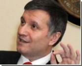 Аваков усиленно просится под домашний арест. Даже в итальянском СИЗО ему почему-то не нравится