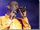 Сенегальского певца назначили министром культуры