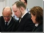 Андерс Брейвик выступил перед норвежским судом