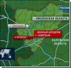 Россия направила в Польшу материалы по катастрофе под Смоленском