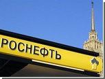 """""""Роснефть"""" выпустит облигации на 90 миллиардов рублей"""