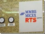 На бирже ММВБ-РТС произошел сбой