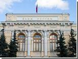 ЦБ подсчитал отток капитала из России в первом квартале