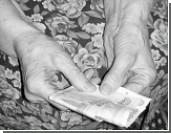 ПФР: Пенсии к 2014 году увеличатся до 12 тыс. рублей