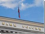 Центробанк начал регистрацию платежных систем