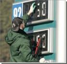 В Украине значительно подорожал бензин