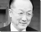 Выбран новый глава Всемирного банка