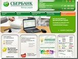 Сайт Сбербанка назван лучшим среди российских публичных компаний