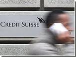 Credit Suisse запретил своим сотрудникам ездить в Германию
