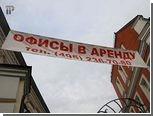 Полиция определилась с ущербом Москве от незаконной аренды