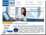 """""""Почта России"""" рассказала об атаке на свой сайт"""
