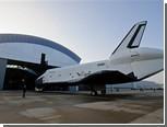 "NASA передало шаттл ""Дискавери"" в музей"