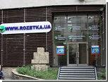 Налоговики остановили работу крупнейшего интернет-магазина Украины