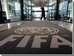 ФИФА построит собственный подземный музей