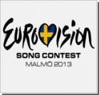 У Евровидения-2013 появился свой гимн