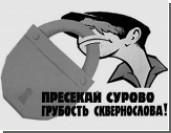 Михаил Горбаневский: Нормативного словаря русского мата нет