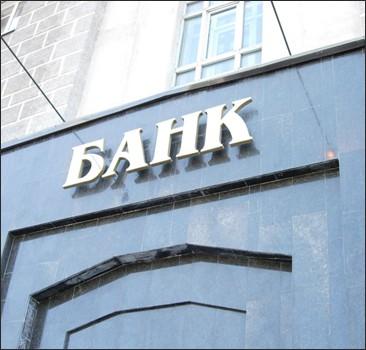 Украинским банкам могут устроить стресс-тест
