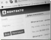 Продана почти половина акций соцсети «ВКонтакте»