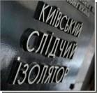 Впервые за сто лет из Лукьяновского СИЗО сбежал заключенный. Фото