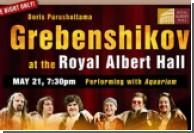 Сбылась мечта Гребенщикова - он спел в лондонском Альберт-холле