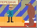 """Авторская колонка """"НР"""": Пока, Медвед!"""
