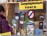Пермские читатели смогут познакомиться с запрещенными книгами