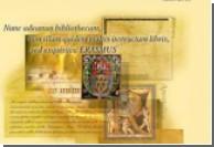 Ватикан закроет свою библиотеку до 2010 года