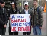 """""""Несогласные"""" подали заявку на проведение маршей в Москве и Санкт-Петербурге"""