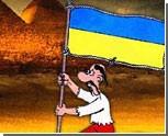 Украинцы не хотят жить в России