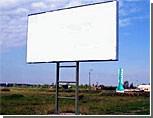 В Донецке операторы внешней рекламы задолжали горсовету миллионы