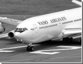 ВАСО сажает самолеты