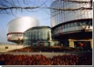 Страсбургский суд оценил смерть чеченца в 55 тысяч евро