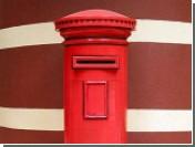 В Великобритании закроют 2500 почтовых отделений